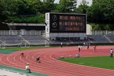 サムネイル:016.07 第21回 関東パラ陸上競技選手権大会