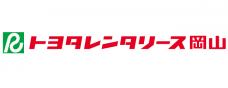 株式会社トヨタレンタリース岡山