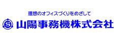 山陽事務機株式会社